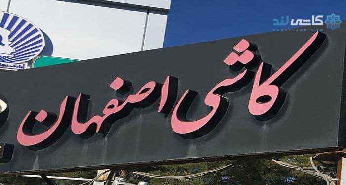 کارخانجات کاشی اصفهان