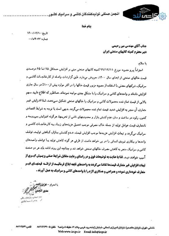 نامه انجمن تولیدکنندگان کاشی به کمیته کانی صنعتی ایران