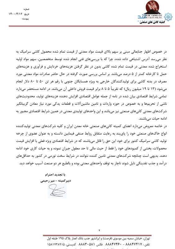 نامه  کمیته کانی های صنعتی به انجمن صنفی تولیدکنندگان کاشی