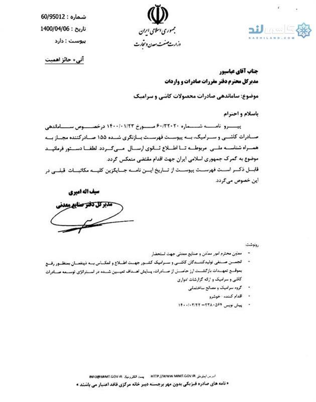 فهرست شرکت های مجاز به صادرات کاشی و سرامیک