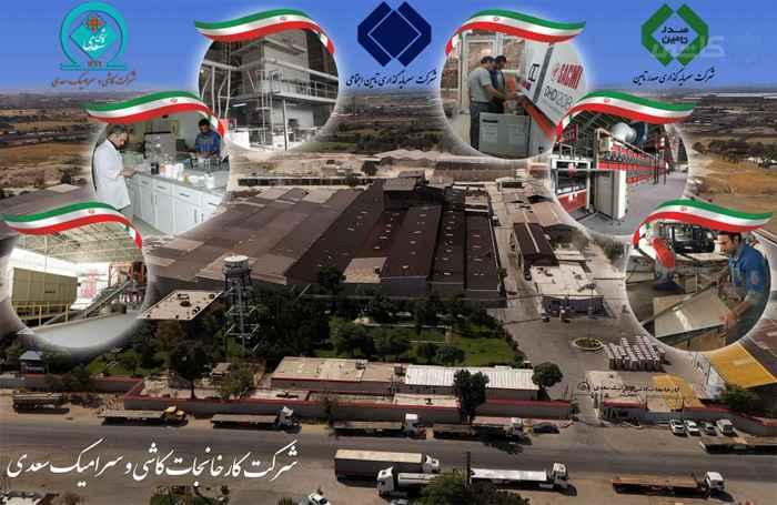 گزارش جامع تولیدات کاشی و سرامیک سعدی