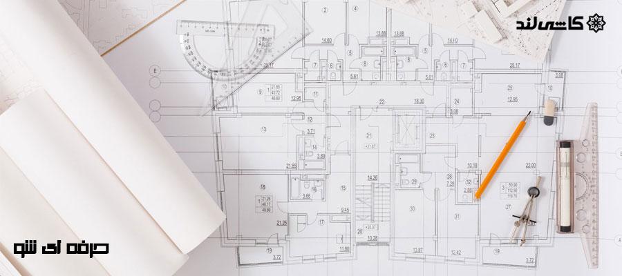 صنعت بازسازی ساختمان و طراحی داخلی